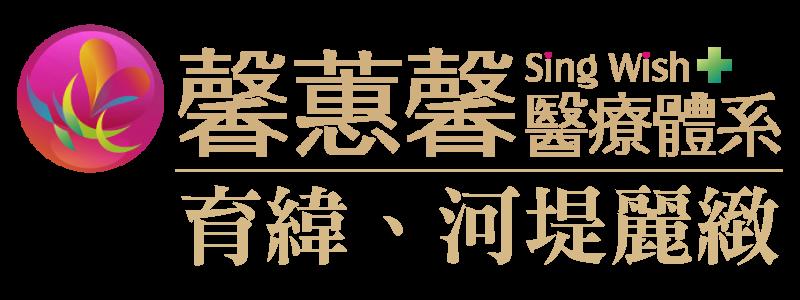 馨蕙馨醫療體系-產後調理中心
